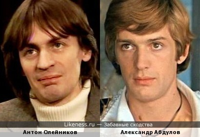 Антон Олейников напомнил Александра Абдулова