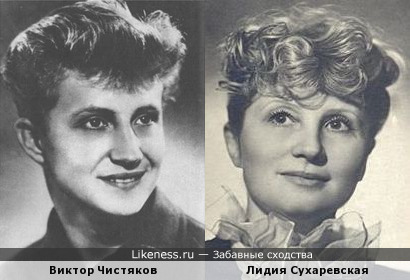 Виктор Чистяков и Лидия Сухаревская