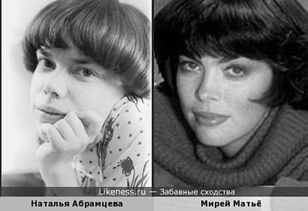 Наталья Абрамцева напомнила Мирей Матьё