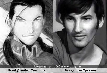 Якоб Джеймс Томпсон похож на Владислава Третьяка