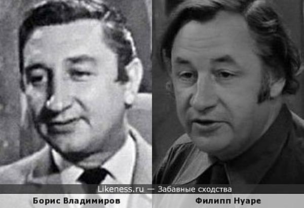 Борис Владимиров и Филипп Нуаре
