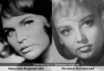 Кристель Боденштейн и Наталья Кустинская