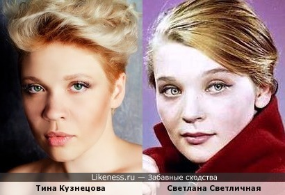 Тина Кузнецова и Светлана Светличная