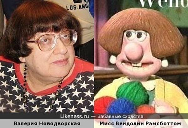 Валерия Новодворская и мисс Вендолин Рамсботтом