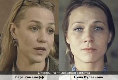 Лара Романофф и Нина Русланова
