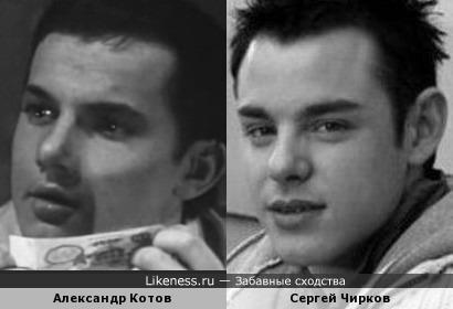 Александр Котов и Сергей Чирков