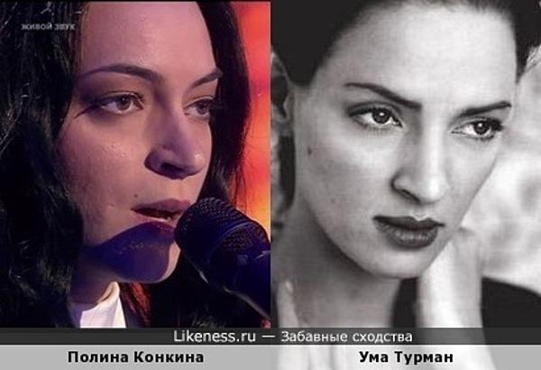 Полина Конкина и Ума Турман