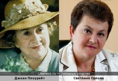 Джоан Плаурайт и Светлана Орлова