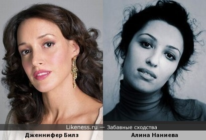 Дженнифер Билз и Нани Ева