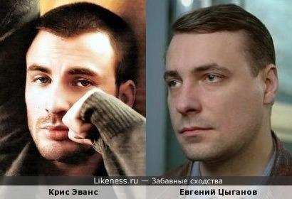 Крис Эванс и Евгений Цыганов