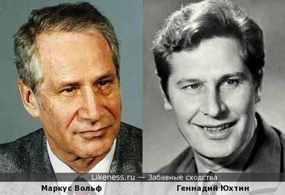 Маркус Вольф и Геннадий Юхтин