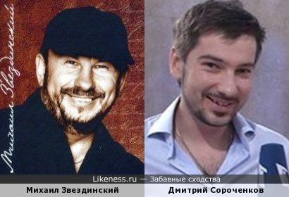 Дмитрий Сороченков напомнил Михаила Звездинского