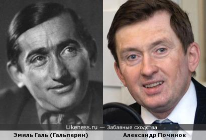 Эмиль Галь и Александр Починок похожи