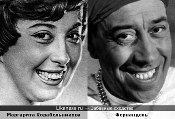 Маргарита Корабельникова и Фернандель