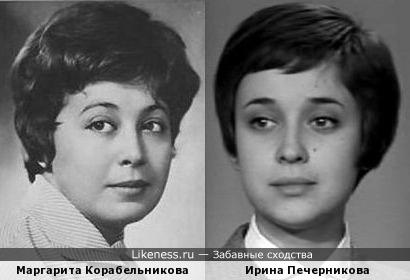 Маргарита Корабельникова и Ирина Печерникова
