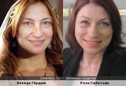 Вахиде Гёрдюм и Роза Сябитова