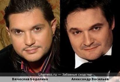 Вячеслав Бодолика и Александр Васильев