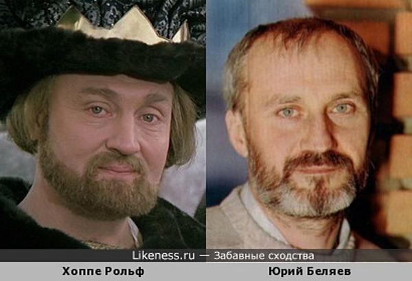 Хоппе Рольф и Юрий Беляев