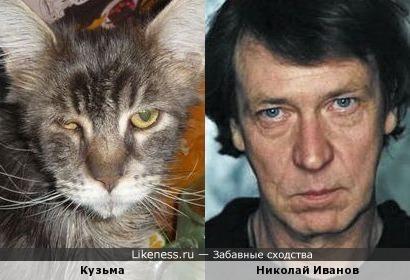 Кот Кузьма и Николай Иванов