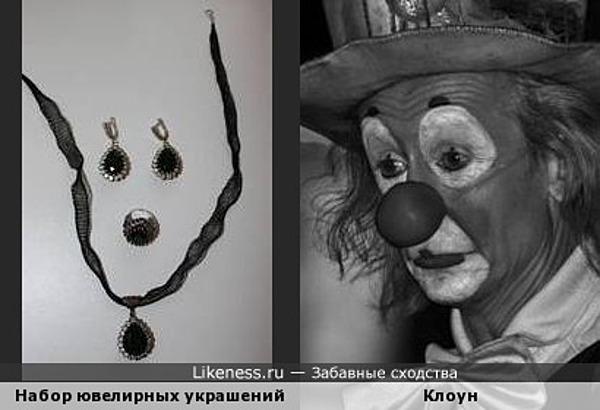Набор ювелирных украшений напомнил грустного клоуна