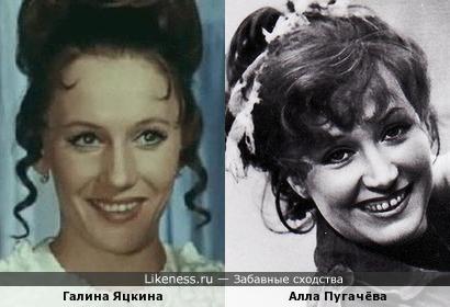 Галина Яцкина и Алла Пугачёва