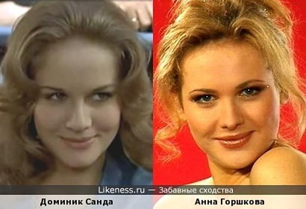 Доминик Санда и Анна Горшкова
