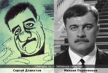 Сергей Довлатов и Михаил Пореченков