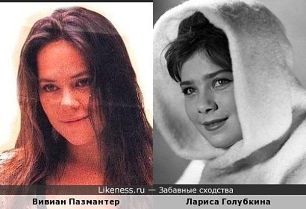 Вивиан Пазмантер и Лариса Голубкина