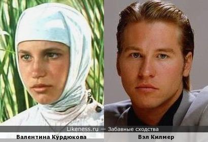 Валентина Курдюкова и Вэл Килмер