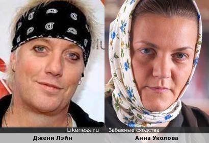 Рок-музыкант Джени Лэйн и актриса Анна Уколова