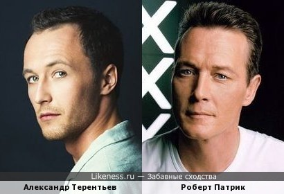 Александр Терентьев и Роберт Патрик