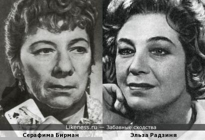 Серафима Бирман и Эльза Радзиня