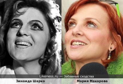 Зинаида Шарко и Мария Макарова