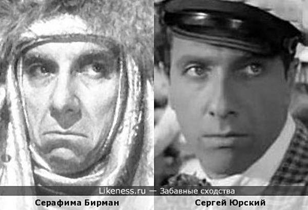 Серафима Бирман и Сергей Юрский