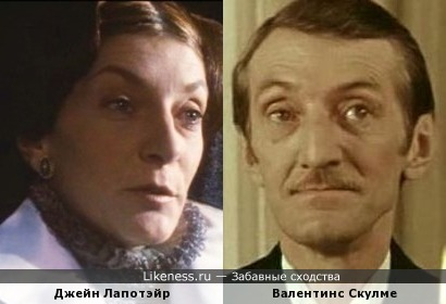Джейн Лапотэйр и Валентинс Скулме