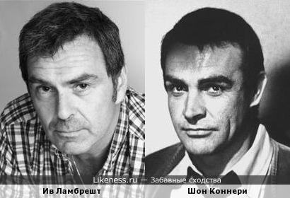 Ив Ламбрешт и Шон Коннери
