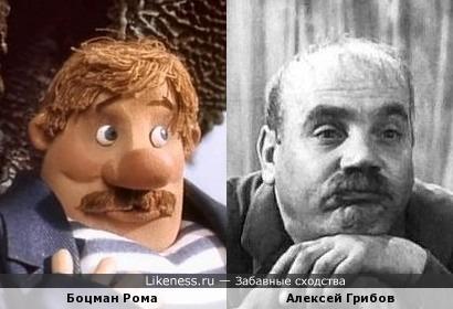 Боцман Рома и Алексей Грибов