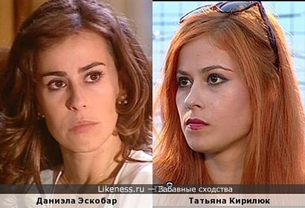 Даниэла Эскобар и Татьяна Кирилюк