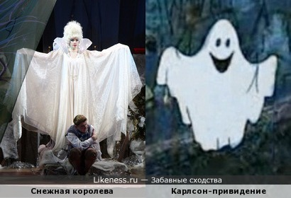 Снежная королева и Карлсон-привидение