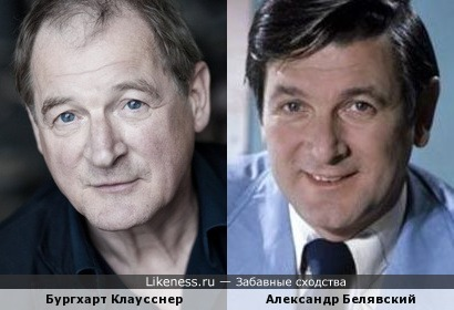 Бургхарт Клаусснер и Александр Белявский