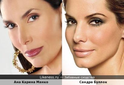 Ана Карина Манко и Сандра Буллок