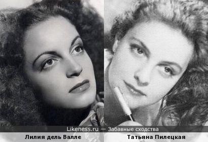 Лилия дель Валле и Татьяна Пилецкая
