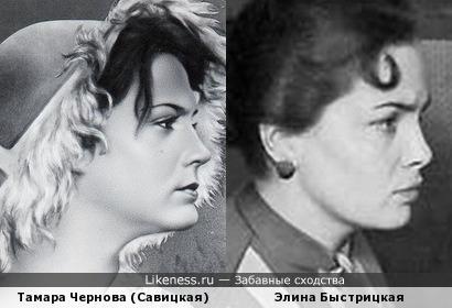Тамара Чернова и Элина Быстрицкая