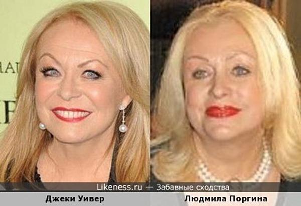 Джеки Уивер и Людмила Поргина