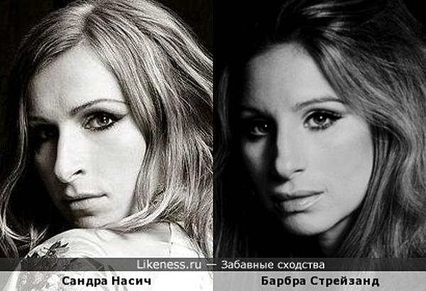 Сандра Насич и Барбра Стрейзанд