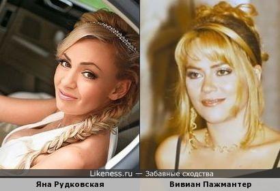 Яна Рудковская и Вивиан Пажмантер