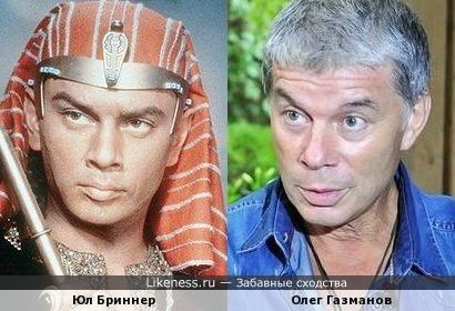 Юл Бриннер и Олег Газманов