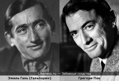 Эмиль Галь и Грегори Пек