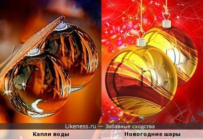 Капли воды похожи на новогодние шары