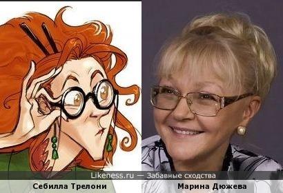 Персонаж Себилла Трелони в мультипликационном стиле напомнила актрису Марину Дюжеву